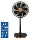 扇風機 DC扇風機 木目調 DCモーター搭載 5枚羽根 風量8段階 30cm 静音 省エネ タイマー機能付 メーカー1年保証 リビン…