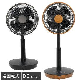 扇風機 DC扇風機 DCモーター搭載 5枚羽根 風量8段階 30cm 静音 省エネ タイマー機能付 メーカー1年保証 リビング扇風機【送料無料】