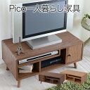 Pico series TV Rack W800 テレビラック80幅 ナチュラル ブラウン(代引き不可)【送料無料】
