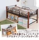 ベッド パイプベッド 天然木脚ジョイントベッド ミドル(代引不可)【送料無料】