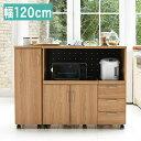 Keittio 北欧キッチンシリーズ 幅120 キッチンカウンター レンジ収納 収納庫付き 北欧デザイン スライド レンジ台 引…