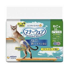ユニ・チャーム マナーウェアねこ用SSサイズ40枚 猫 ネコ ペット おむつ【送料無料】