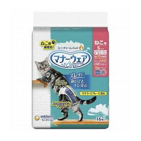 ユニ・チャーム マナーウェアねこ用Sサイズ16枚 猫 ネコ ペット おむつ【送料無料】
