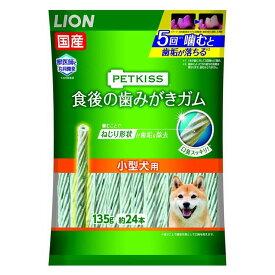 ライオン商事 PETKISS食後歯ガム小型犬135g