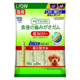 ライオン商事 PETKISS食後ガム低カロリー超小型犬90g