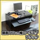 鏡面 90cm幅ローデスク ブラック FM107N-BK(代引き不可)【送料無料】