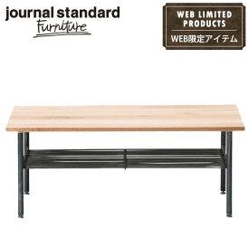 ジャーナルスタンダードファニチャー NATURAL サンク コーヒーテーブル journal standard Furniture SENS COFFEE TABLE (代引不可)【送料無料】
