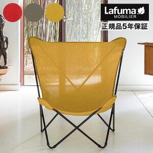 Lafuma ラフマポップアップ XL エアロン リクライニングチェア リラクゼーションチェア チェア LFM2777 アウトドア 折りたたみ(代引不可)【送料無料】