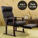 木製肘付リクライニング高座椅子(フットレスト付) ヘッドレスト 肘掛 椅子 高齢者 介護 立ち座り 和室 レバー オット…