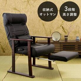 木製肘付リクライニング高座椅子(フットレスト付) ヘッドレスト 肘掛 椅子 高齢者 介護 立ち座り 和室 レバー オットマン 黒(代引不可)【送料無料】