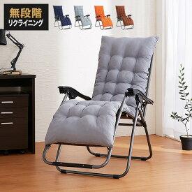 もこもこリラックスチェア cozy リラックスチェア 折りたたみ リクライニング アウトドア コンパクト イス 椅子 フットレスト(代引不可)【送料無料】