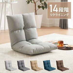 座椅子座いすコンパクトチェア椅子リクライニング低反発ブラウンベージュピンクオレンジネイビーかわいいソファ【送料無料】【smtb-f】