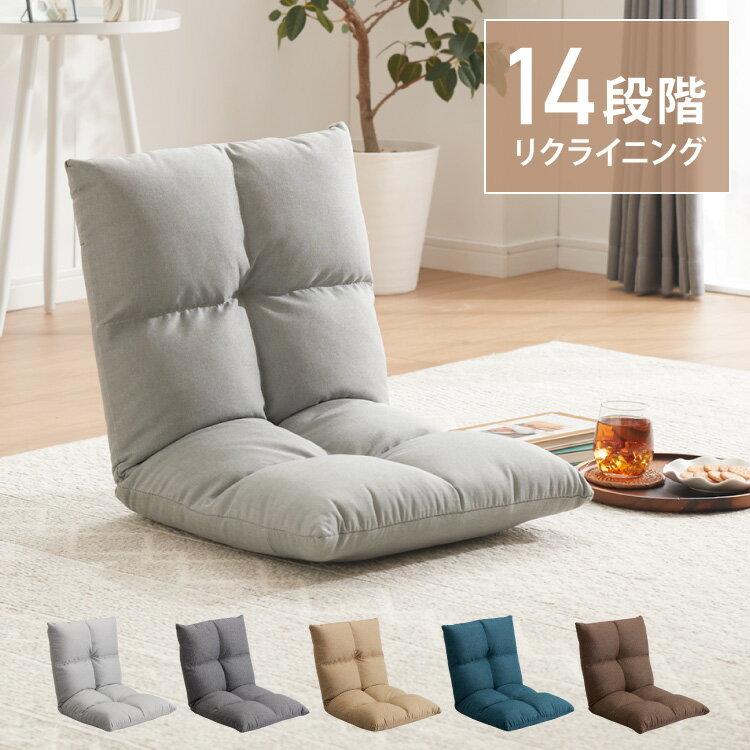 座椅子 座いす コンパクト チェア 椅子 リクライニング ブラウン ベージュ ピンク オレンジ ネイビー かわいい ソファ【あす楽対応】【送料無料】