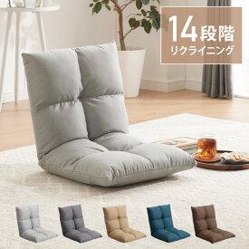 座椅子 座いす コンパクト チェア 椅子 リクライニング ブラウン ベージュ ピンク オレンジ ネイビー かわいい ソファ おしゃれ 一人暮らし チェアー 14段ギア【送料無料】