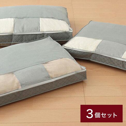 竹炭 布団収納 羽毛布団 収納袋 ダブル用 炭入り消臭 収納ケース ( 3個セット )【あす楽対応】【送料無料】