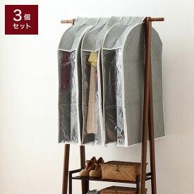 竹炭 衣類収納 洋服カバー パッと見える 炭入り消臭 衣類カバー ショート(3個セット)【送料無料】