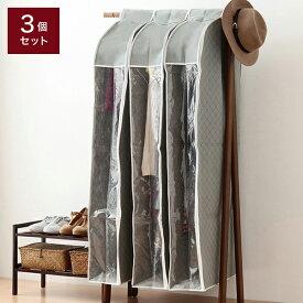 竹炭 衣類収納 洋服カバー パッと見える 炭入り消臭 衣類カバー ロング 130(3個セット)【送料無料】