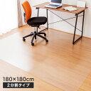 床保護シート 180×180 正方形 PVC 床 保護 クリア フローリング 保護シート 保護マット 透明マット マット フロアマ…