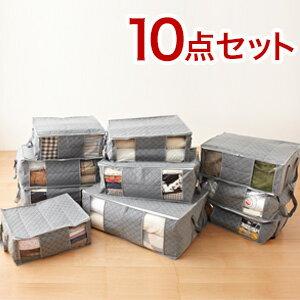 竹炭衣類収納袋 10点セット 衣類整理 収納ケース 消臭 窓付き 竹炭 不織布 収納ボックス【あす楽対応】【送料無料】【S1】