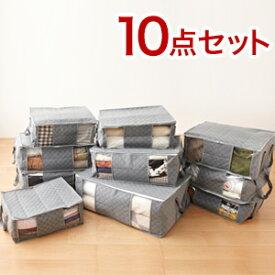 竹炭衣類収納袋 10点セット 衣類整理 収納ケース 消臭 窓付き 竹炭 不織布 収納ボックス【送料無料】