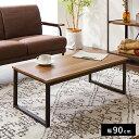 天板付きセンターテーブル テーブル 木製 木目 ローテーブル リビングテーブル コーヒーテーブル 幅90cm シンプル オ…