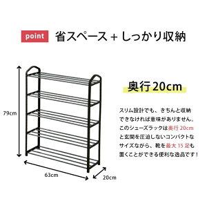 シューズラック5段収納靴箱シューズボックス下駄箱薄型スリム靴入れシューズbox一人暮らし【送料無料】【smtb-f】