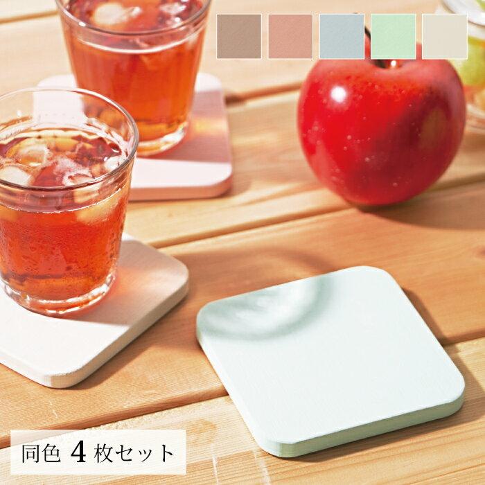珪藻土コースター四方形4枚セット【メール便配送】【送料無料】