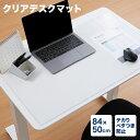 クリアデスクマット 84×50cm ソフトタイプ 1.5mm厚 PVC デスクマット クリア 透明 デスク マット パソコンデスク デ…
