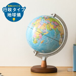 レイメイ藤井行政タイプ地球儀OYV17【送料無料】【smtb-f】