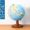 レイメイ藤井 20cm国旗イラスト付地球儀 OYV221【送料無料】