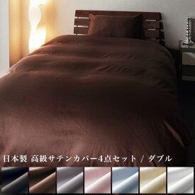 日本製 高級サテン布団カバー ブリスコットン 布団カバー 4点セット ダブル 防ダニ 綿100% ベッドカバーセット(代引不可)【送料無料】