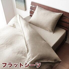 日本製 上質素材布団カバー リネン 100% ブリスリネン フラットシーツ 150x250cm 麻 エコテックス 上質 ヨーロッパリネン(代引不可)【送料無料】