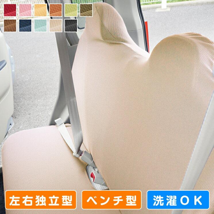 カーシート カバー カーシートカバー 10色から選べる!軽自動車にフィットするカーシートカバー【ReFit】リ・フィット【送料無料】