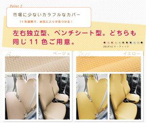 カーシートカバーカーシートカバー10色から選べる!軽自動車にフィットするカーシートカバー【ReFit】リ・フィット【送料無料】【smtb-f】