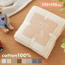 イブル キルティングマット 195×195 ベビー 洗える 綿100% 防臭 抗菌 マット ラグ マルチカバー スローケット お昼寝…