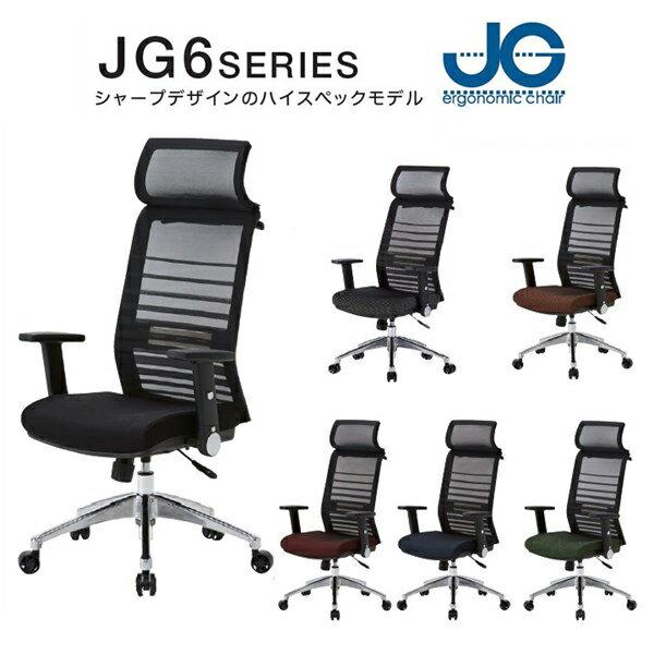 KOIZUMI コイズミ オフィスチェア JG6チェア チェア イス 椅子 オフィス(代引不可)【送料無料】【smtb-f】