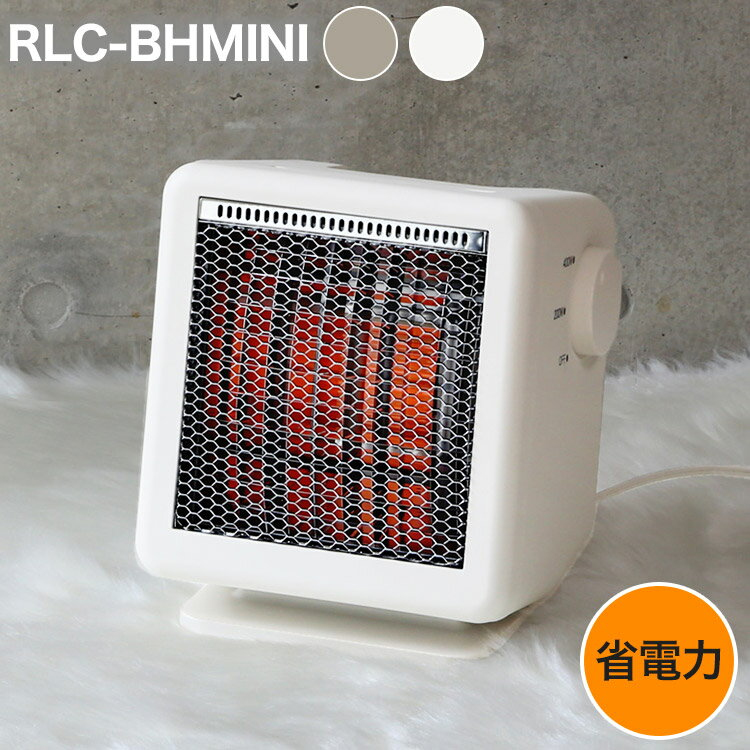 ヒーター 暖房 遠赤外線 省電力 コンパクト ビームヒーターキューブ RLC-BH400【あす楽対応】【送料無料】【int_d11】