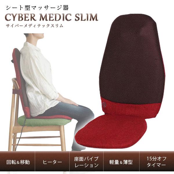 医療機器認定 富士メディック シートマッサージャー CM005 FM004【あす楽対応】【送料無料】