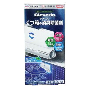 クレベリンくつ箱の消臭除菌剤置き型タイプミントの香り1個入消臭・芳香剤