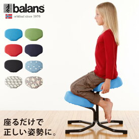 balans バランスチェア balans study バランススタディ チェア バランス 姿勢保持 腰痛 おしゃれ 北欧 カバー 取り替えられる(代引不可)【送料無料】
