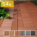 ウッドパネル 54枚 ウッドデッキ 人工木 樹脂 ウッドタイル デッキ ベランダ フロアデッキ ジョイント式 設置簡単 庭 …