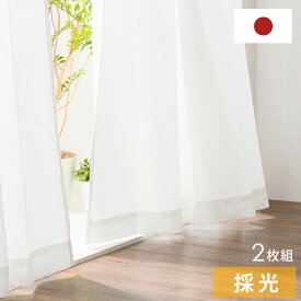 ミラーレースカーテン 2枚組 幅100cm 【国産 UVカット 採光 ミラーレース】 既成サイズ 丈133cm 丈176cm 丈198cm 洗える【送料無料】