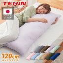 抱き枕 ストレート 日本製 綿100% 120cm テイジン 抱きまくら まくら 枕 専用カバー付き だきまくら クッション 安眠…