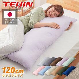抱き枕 ストレート 日本製 綿100% 120cm テイジン 抱きまくら まくら 枕 専用カバー付き だきまくら クッション 安眠【送料無料】