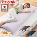 抱き枕 ストレート 日本製 綿100% 140cm テイジン 抱きまくら まくら 枕 専用カバー付き だきまくら クッション 安眠…