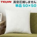 クッション テイジン ウォッシャブルクッション 50x50 洗えるクッション 洗える ウォッシャブル 帝人 日本製 国産