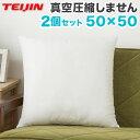 【2個組】 日本製 ヌードクッション 50x50cm 洗える テイジン中綿使用 ふかふか 肉厚 たっぷり 綿350g 帝人綿 テイジ…