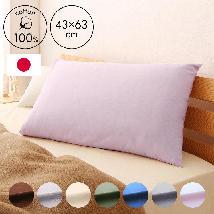 枕カバー 国産綿100% 43x63 ピローケース ピローカバー 枕 まくらカバー 洗える 日本製 (代引不可)【送料無料】【smtb-f】【メール便】