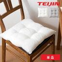 シートクッション クッション シート チェア 椅子 座布団 ヌードクッション 日本製 テイジン 国産 クッション 無地 白…