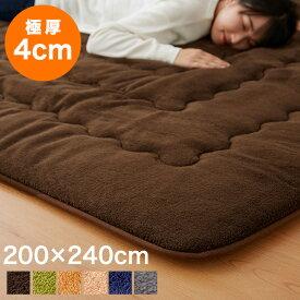 極厚6層ラグ 200×240cm 長方形 6層 極厚 ラグ ラグマット 多層構造 約4cm厚 絨毯 カーペット 抗菌 防臭 低ホルマリン 省エネ【送料無料】